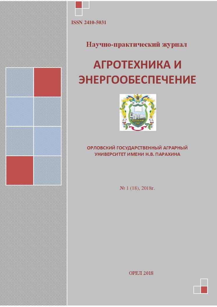 Публикация в научно-практическом журнале «Агротехника и энергообеспечение»
